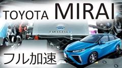 トヨタ MIRAI の0-100km/hスピードメーター動画