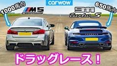 1000馬力 BMW M5  コンペティション vs ポルシェ 992 ターボS カブリオレ ドラッグレース動画
