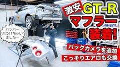 激安GT-R に4本出しマフラーを取り付けよう