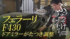これなら出来そう フェラーリ F430 のドラミラーのがたつきを直し方がわかる動画