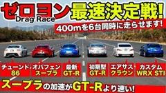 86 vs スープラ vs GT-R vs GT-R vs WRX クラウン 6台同時ドラッグレース動画