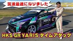 HKS GRヤリス 筑波58秒972 フルオンボード動画