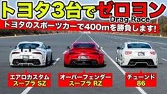 トヨタ スープラ SZ vs 86 ドラッグレース動画