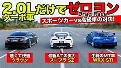 スープラ SZ vs WRX STI vs クラウン ドラッグレース動画
