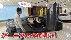 日本に上陸したケーニグセグ ジェメーラを紹介するよ