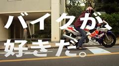 バイク乗りあるあるが面白いホンダのCM
