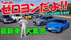 GRヤリス vs スープラ vs NSX vs LC500 vs 400R vs ホンダ e vs RAV4 PHV ゼロヨン対決動画