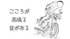 心に刻まれる音 ヤマハ SR400