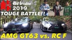 メルセデス AMG GT63 S vs レクサス RC F グンサイ峠バトル動画