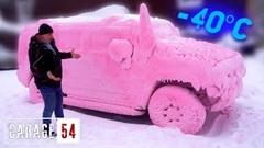 気温-40℃の中、カーシャンプーで洗車してみたwwww