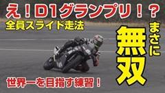 MOTO GPレーサーの凄すぎ練習風景