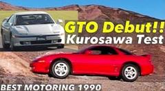三菱 GTO を黒沢元治が全開テストしちゃう懐かし動画