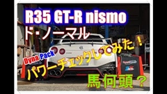 日産 GT-R NISMO のパワーをダイナパックで計測してみた