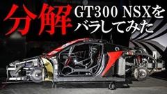 SUPER GT300のARTA HONDA NSX GT3がなんとなくわかった気になる動画
