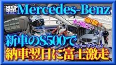 メルセデス S500 の実力をサーキットで試してみた