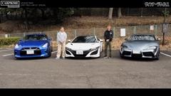 土屋圭市と脇坂寿一が日産 GT-Rとホンダ NSXとトヨタ GRスープラをレビューするよ