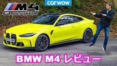 新型BMW M4 コンペティションをマット・ワトソンがレビューするよ