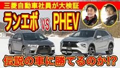 新型三菱 エクリプス クロスPHEV vs ランエボX 雪上対決動画