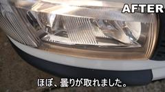 ヘッドライトの内側を分解せずに綺麗にする方法がわかる動画