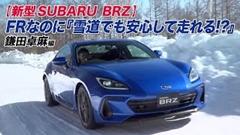 スバル「新型BRZは雪道でも安心だぞ!」