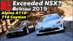 ホンダ NSX vs アルピーヌ A110 vs ポルシェ 718 ケイマン 峠レビュー動画