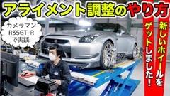 激安GT-Rのホイールを新しくしてアライメントを調整しよう