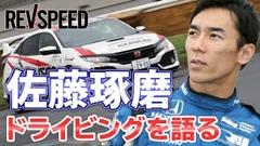 佐藤琢磨がシビック TYPE Rで筑波1000を攻める動画