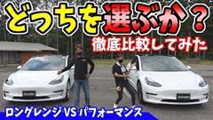 テスラ モデル3 パフォーマンスは本当に買いなのか検証してみた動画