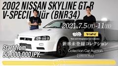 新車の日産 スカイライン GT-R V-SPEC II Nür がヤフオクで5000万円から開始だぞ