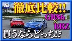 新型トヨタ GR86とスバル BRZの違いを見てみよう
