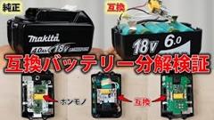マキタの安物互換バッテリーは危険だぞ!っていう動画