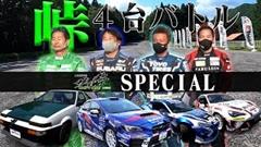 土屋、新井、藤野、久保 一流ドライバー4名による群サイ峠バトル動画