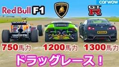 レッドブルF1 vs 1200馬力ランボルギーニ ウラカン vs 1300馬力日産 GT-R ドラッグレース動画