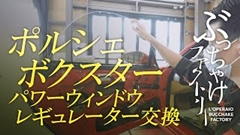 ポルシェ ボクスターのパワーウィンドウの修理方法がわかる動画