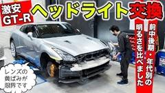 激安GT-Rのヘッドライトを交換しよう