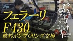 フェラーリ F430 の燃料漏れを修理しよう