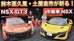 ホンダ NSXの市販車とレーシングカーの価格がどうして倍以上違うのかわかる動画