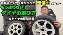どのタイヤを選べばいいか問題が一発で解決する動画