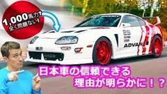 マット・ワトソンが日本車の信頼性を褒めちぎる動画