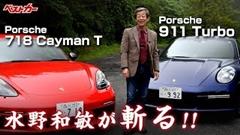 水野氏がポルシェ 911と718をレビューするよ