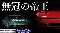 不人気だった三菱のスポーツカー GTOとFTOについて教えてもらおう